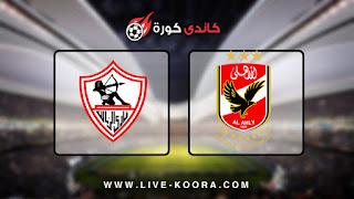 مشاهدة مباراة الاهلي والزمالك بث مباشر 20-09-2019 كأس السوبر المصري