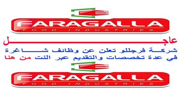وظائف شركة فرجللو برواتب 5 آلاف جنية مصر 2021