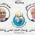 ولاية الشلف تحتضن الندوة الدولية الثانية للإعجاز العلمي في القرآن  و السنة