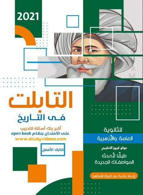 تحميل كتاب التابلت في التاريخ بنك الاسئلة كامل للصف الثالث الثانوي 2021