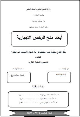 مذكرة ماستر: أبعاد منح الرخص الاجبارية PDF