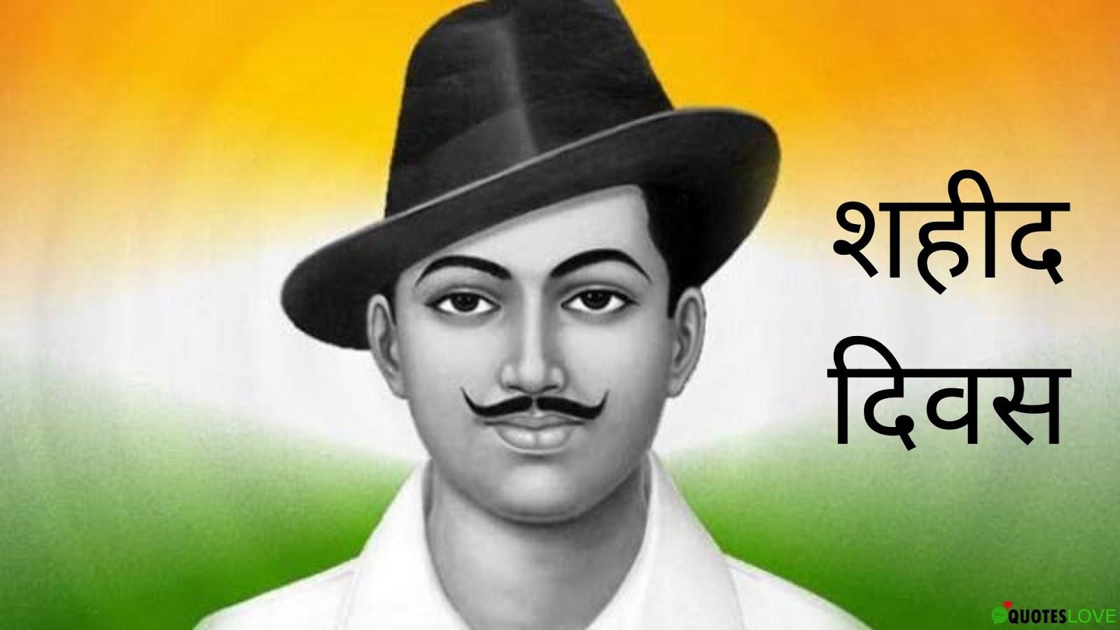 Martyr Day - Shaheed Diwas 2020 Quotes, Wishes, Slogans In Hindi: शहीद दिवस पर देश के वीरों को नमन