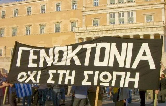 Αποτέλεσμα εικόνας για γενοκτονια ελληνων
