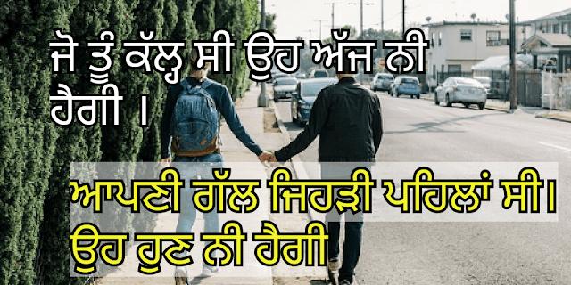 Punjabi Sad Status With images-10+ Punjabi Shayari