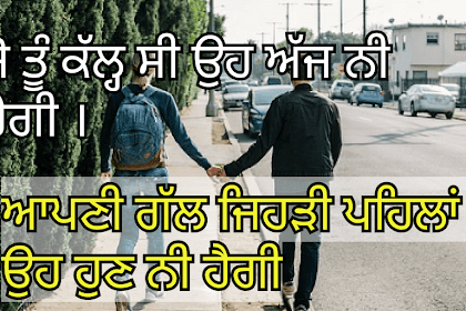 Punjabi Sad Status With images-10+ Punjabi Shayari