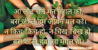 Vanmahotsav hindi poem shayari quotes status poster