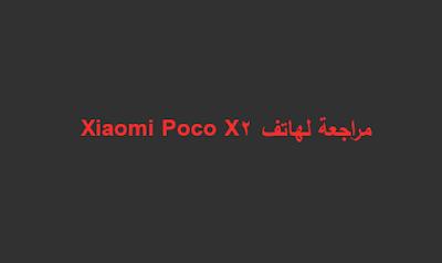 مراجعة لهاتف Xiaomi Poco X2