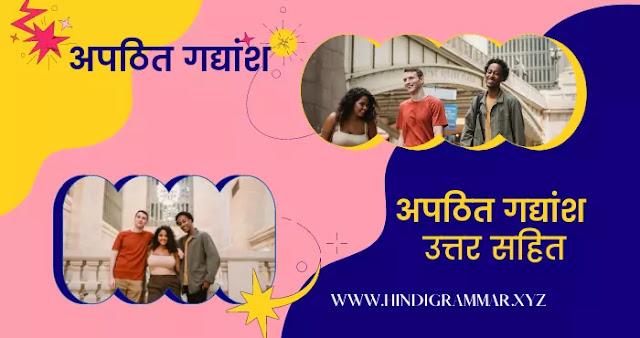 apathit gadyansh in hindi, unseen passage in hindi, अपठित गद्यांश with answer, अपठित गद्यांश कक्षा 12 with answer MCQ, अपठित गद्यांश