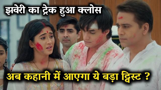 High Voltage Drama : Kartik Naira learn daughter Kaira's alive truth in Yeh Rishta Kya Kehlata Hai