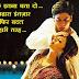 Sad Love Status in Hindi - तुम्हारा इंतज़ार करू, या तुम्हारी तरह बदल जाऊ