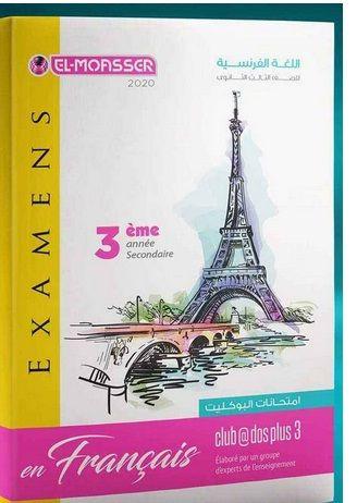 تحميل اجابات كتاب بوكليت المعاصر Elmoasser لغة فرنسية للصف الثالث الثانوى 2020