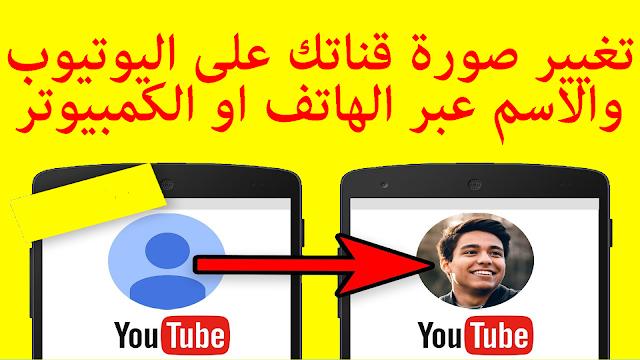كيف تغير صورتك في اليوتيوب من الهاتف و صورة الغلاف و اسم القناة على الجوال للاندرويد و للايفون او على الكمبيوتر