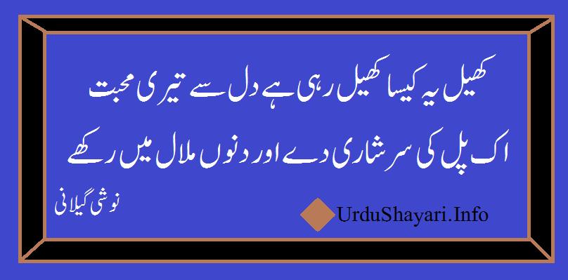 udas poetry - beautiful shayari in urdu 2 lines by noshi gillani