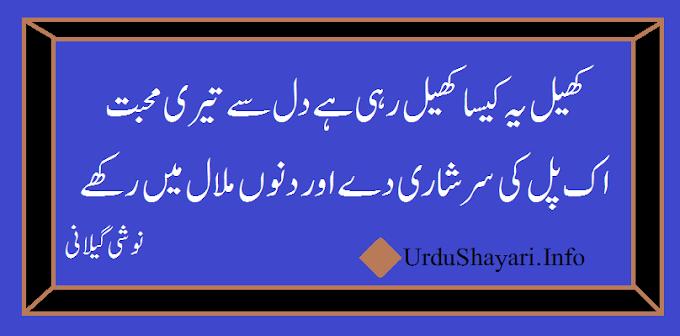Khail Ye Kaisa Khail Rahi udas poetry