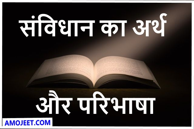 Constitution-Meaning-in-Hindi