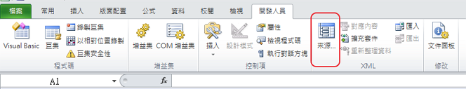 Excel 2010 XML對應,使用