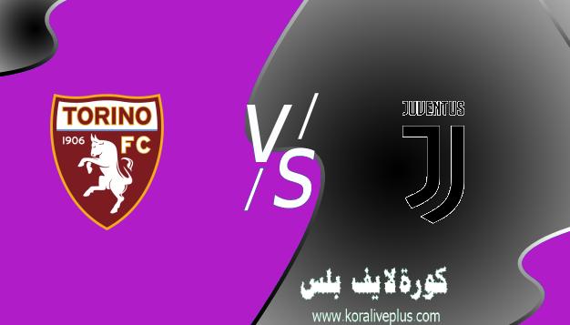 مشاهدة مباراة يوفنتوس وتورينو بث مباشر اليوم كورة لايف 03-04-2021 في الدوري الايطالي
