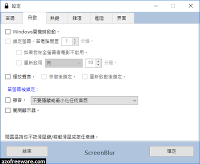 ScreenBlur