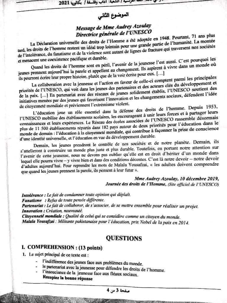 موضوع اللغة الفرنسية بكالوريا 2021 شعبة آداب وفلسفة