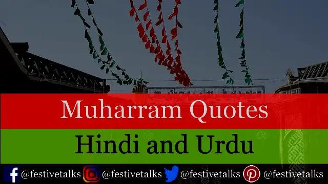 10 Muharram Quotes In Hindi and Urdu