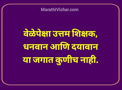 vel marathi status