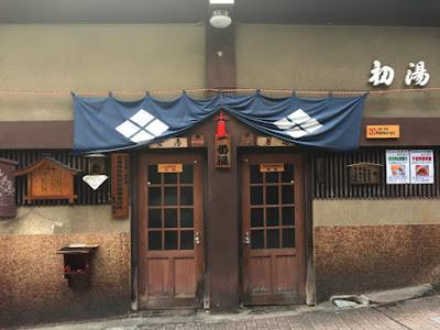 渋温泉 初湯
