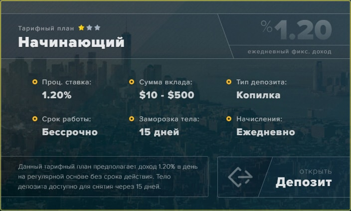Инвестиционные планы Arber Group
