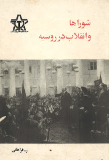شوراها و انقلاب در روسیه - ر. فراهانی
