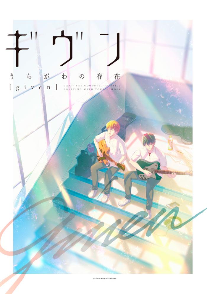 Given: Uragawa no Sonzai anime OVA - poster