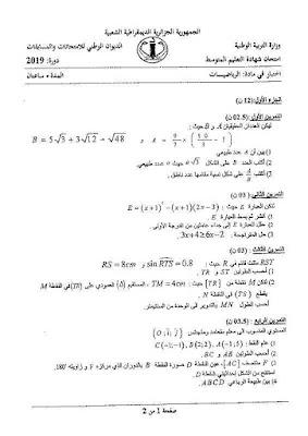إختبار الرياضيات اللغة العربية لشهادة bem2019-math-11.jpg