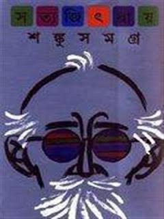 Shonku Samagra Bengali PDF