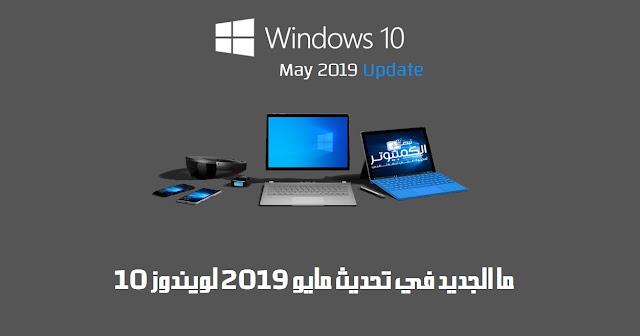 ما الجديد في تحديث مايو 2019 لويندوز 10
