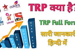 टीआरपी क्या है?TRP Full Form in hindi TRP को कैसे निकलते है? trp rating list