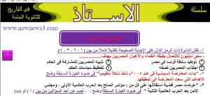 تحميل بوكليت الوزارة الثانى تاريخ بالإجابات النموذجية ثانوية عامة 2020 مستر أحمد يحيى