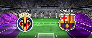 مشاهدة مباراة برشلونه وفياريال بث مباشر 27-9-2020الدوري الاسباني