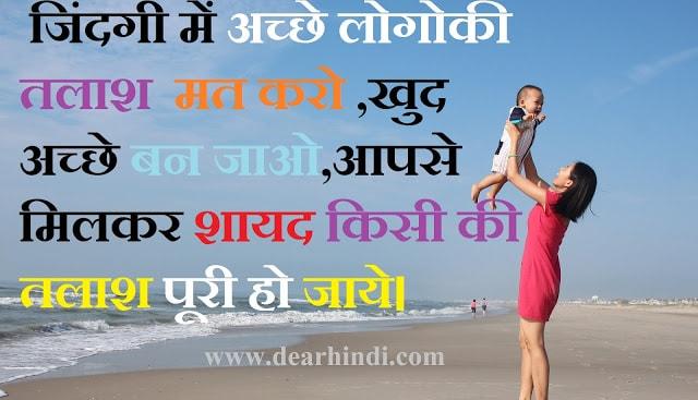 khubsurat soch hindi,khubsurat soch,dearhindi.com,dear,dearhindi