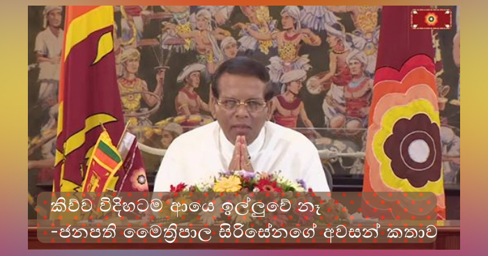 https://www.gossiplankanews.com/2019/11/maithripala-speech-final.html