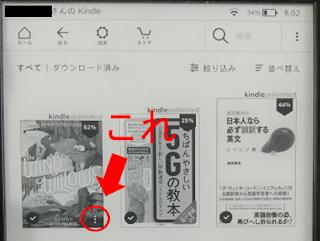 Kindle Unlimitedでいらない本の削除_点が縦に3つ並んだマーク