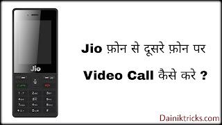 Jio Phone Se Other Phone Par Video Call Kaise Kare