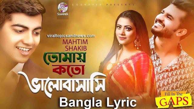 Tomay Koto Valobashi Lyrics (তোমায় কত ভালোবাসি) Mahtim Shakib New Natok Song