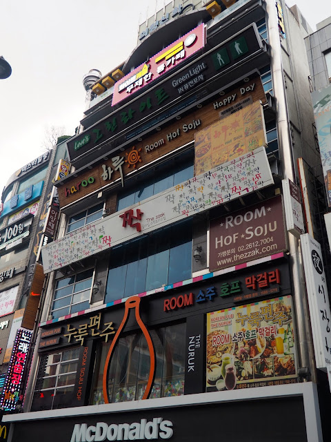 Building exterior covered in advertising signs in Seomyeon, Busan, South Korea