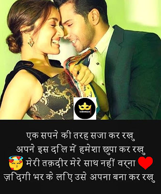 love Shayari in Hindi with images, Download love Shayari images in Hindi