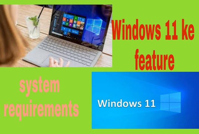 Windows 11 ayega ya nahi aur uske features