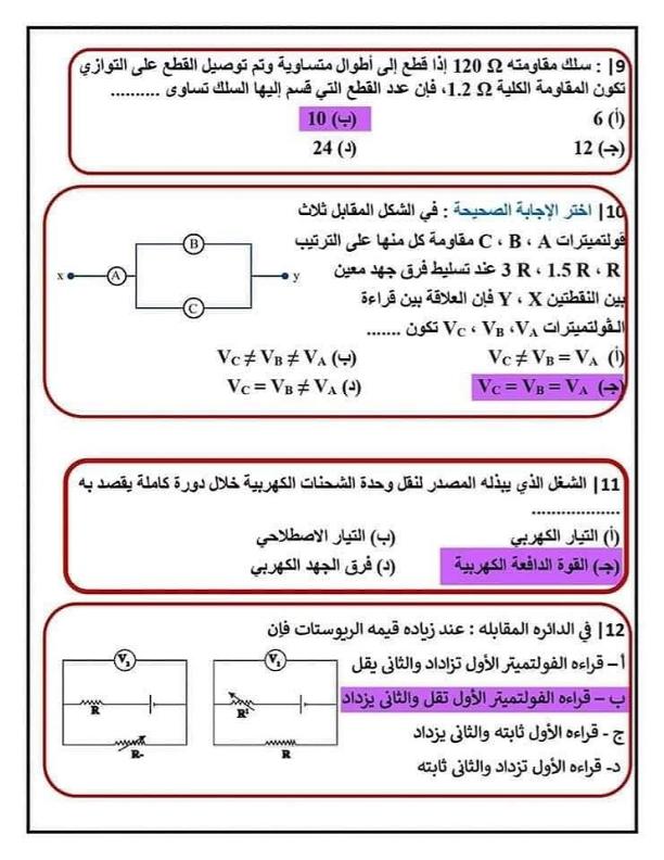 امتحان فيزياء بالإجابات للثانوية العامة 2021 أ/ محمد جابر %25D9%2586_003