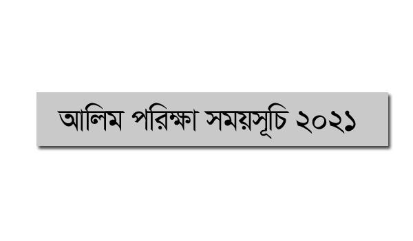 Alim Exam Routine 2021