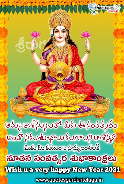 New-year-greetings-wishes-2021-quotes-messages-in-Telugu