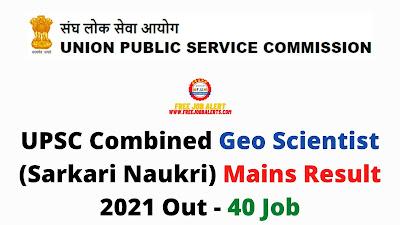 Sarkari Result: UPSC Combined Geo Scientist (Sarkari Naukri) Mains Result 2021 Out - 40 Job