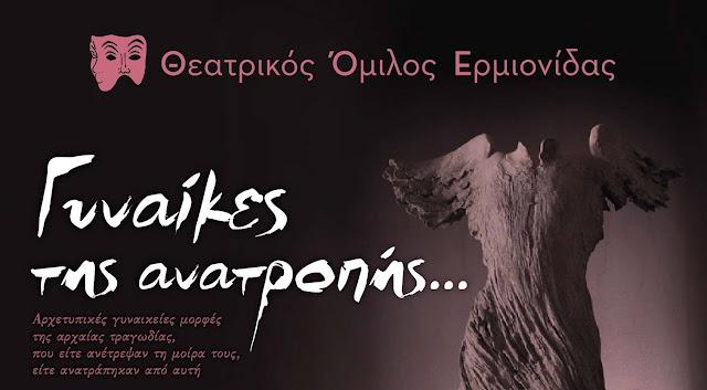 """Μ τις «Γυναίκες της Ανατροπής» συνεχίζεται το 8ο Φεστιβάλ Θεάτρου """"Ερμηνείες στην Ερμιονίδα"""""""