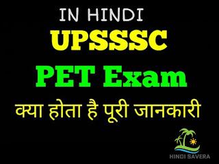 UPSSSC PET क्या है, PET का SYLLABUS  कैसे डाउनलोड करे