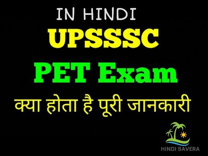 UPSSSC PET क्या है in hindi | PET का SYLLABUS 2021 download,